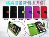 【繽紛撞色款】HTC 10 M10 M10h 5.2吋 手機皮套 側掀皮套 手機套 書本套 保護套 保護殼 掀蓋皮套