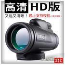 大口徑單筒望遠鏡戶外便攜望眼鏡「韓風物語...