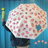 韓國防曬遮陽傘夏日水果小清新折疊黑膠雨傘學生可愛晴雨傘太陽傘 森活雜貨