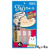【寵物王國】日本CIAO/CI-SC-106啾嚕肉泥-下部尿路配方(雞肉)14gx4入