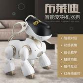 智能語音對話觸摸互動汪汪狗狗走路唱歌小狗機器人玩具  米蘭shoe