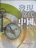 【書寶二手書T8/社會_PJI】發現當代中國_施哲雄