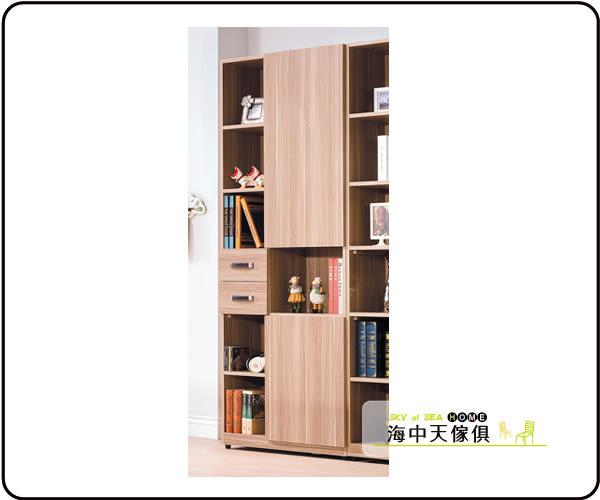 {{ 海中天休閒傢俱廣場 }} C-41 摩登時尚 書房系列 A495-03 諾拉2.5尺書櫃