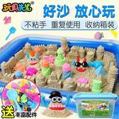 兒童玩具太空沙子太空玩具沙子套裝男孩女孩安全無毒魔力泥動力粘土橡皮泥彩泥 兒童diy黏土
