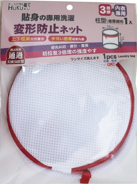 福可防變形內衣洗濯袋(柱形) 1入