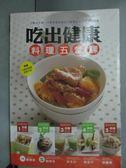 【書寶二手書T3/養生_WET】吃出健康料理五堂課_編輯部