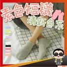 歐文購物 素色短襪 純色棉女船襪 台灣現貨 馬卡龍糖果女襪 男襪 棉襪 舒適襪子 清新短襪