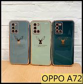 【萌萌噠】歐珀 OPPO A72 Reno4 Z 高檔奢華時尚 電鍍金邊 麋鹿保護殼 全包防摔軟殼 手機殼 手機套