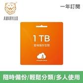 Amaryllo 愛瑪麗歐  1TB 雲端儲存空間 (一年訂閱) 電子票券