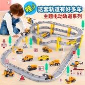 火車軌道兒童玩具電動軌道車賽車跑道益智賽道合金汽車小火車男孩3-6歲JD 玩趣3C