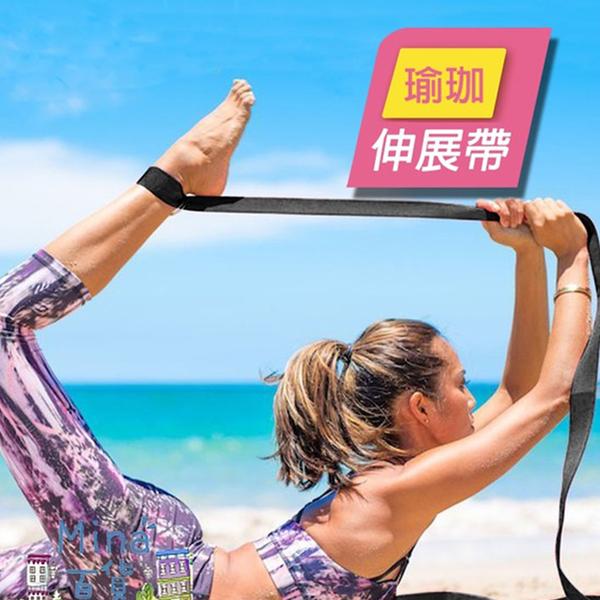 Qmishop 扣環式瑜珈伸展帶 拉力帶 拉筋帶 瑜珈繩 健身帶【H069】