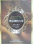 【書寶二手書T4/心理_IDV】潛意識的力量_朱侃如, 約瑟夫.墨菲