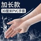 一次性手套加長pvc乳膠加厚丁晴橡膠丁腈食品級防水防滑防油廚房 夢幻小鎮