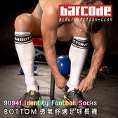 【90941】德國BARCODE BERLIN 透氣舒適足球長襪 Identity Football Socks-BOTTOM