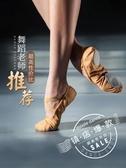 小茉莉舞蹈鞋女軟底練功鞋成人貓爪鞋兒童女童跳舞鞋形體芭蕾舞鞋 貝芙莉