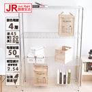 【JR創意生活】輕型四層置物架45X120X180cm 波浪架