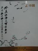 【書寶二手書T5/收藏_YJH】帝圖藝術2017春季拍賣會_近現代書畫/現代與當代藝術_2017/4/16