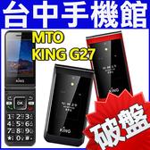 贈皮套【台中手機館】MTO KING G27 摺疊手機/雙卡雙待/大按鍵/大音量/大字體/可插記憶卡 4G老人機