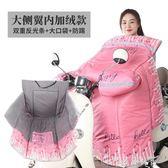 電動車擋風被冬季加絨加厚加大保暖防水防寒摩托電瓶車防風罩披風 薔薇時尚