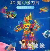 磁力片積木兒童磁性吸鐵石1-2-3-6-7-8-10周歲男孩益智力拼裝玩具 js7782【黑色妹妹】