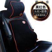 汽車記憶棉頭枕腰靠套裝車用護頸枕靠