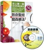 救命聖經.葛森療法+葛森奇蹟DVD(熱銷10萬冊,書籍影音超值版)