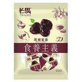 《長思》黑糖蜜棗235G【愛買】