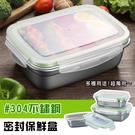 密封水果盒 2800ML 不鏽鋼保鮮盒 多尺寸 #304 便當盒 密封不溢 可烤箱 保鮮 冷藏【塔克】