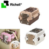 Richell 外出上掀運輸提籠9204淺棕/9211淺粉/9228象牙白(大) 適用8公斤以下的寵物