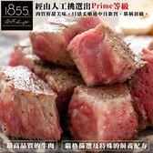 【海肉管家-全省免運】美國1855黑安格斯『Prime級』嫩肩骰子X2包(150克±10%/包)