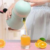 橙汁榨汁機手動壓橙子器簡易迷你炸果汁杯小型家用水果檸檬榨汁器 七夕節活動 最後一天