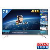 禾聯HERAN 75吋 4K HDR智慧聯網LED液晶顯示器 (HD-75UDF88+視訊盒)