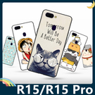 OPPO R15/R15 Pro 彩繪Q萌保護套 軟殼 卡通塗鴉 超薄防指紋 全包款 矽膠套 手機套 手機殼 歐珀