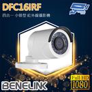 高雄/台南/屏東監視器 欣永成 DFC16IRF 200萬畫素 1080P 四合一 小管型 紅外線攝影機 監控鏡頭