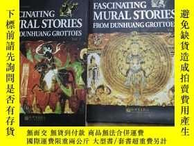 二手書博民逛書店fascinating罕見mural stories from