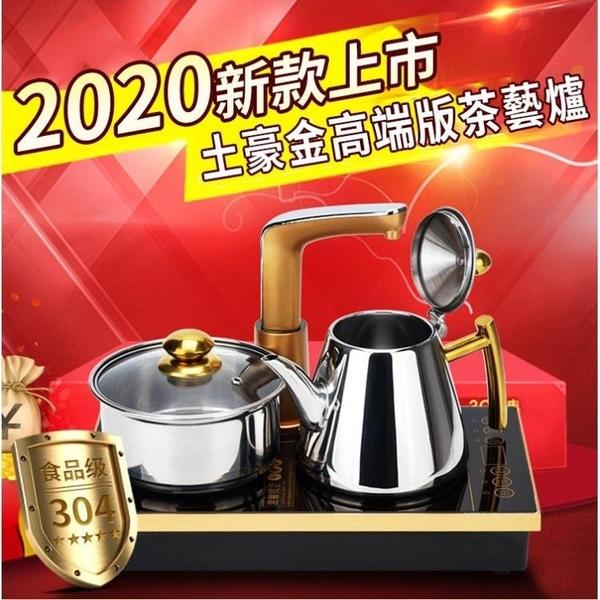 110v泡茶電磁茶爐全自動多功能茶盤茶臺茶桌嵌入式燒水煮茶器自動斷電燒水器 酷男精品館