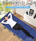 折疊床-碧橙折疊床單人午休床家用午睡床辦公室便攜行軍床簡易躺椅陪護床 完美情人精品館YXS