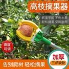【免運】摘果器 可伸縮加長 三爪採果器 金屬伸縮桿水果採摘器 園藝農用摘果神器 高空採摘