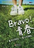 (二手書)Bravo!青春