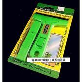 舍樂力 SELLERY 31-520 專業級 清潔刮刀 壁紙刮刀 玻璃