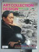 【書寶二手書T7/雜誌期刊_PAI】藝術收藏+設計_2010/11_雷曼兄弟藝術收藏專拍等