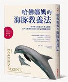 哈佛媽媽的海豚教養法:醫學博士超過15年潛心撰寫,從內在驅動孩子迎向21世紀的..