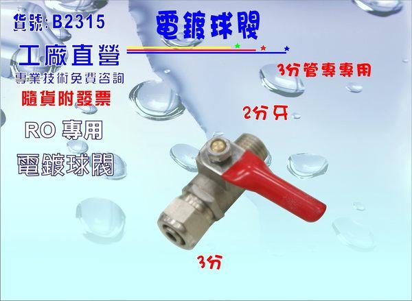 【巡航淨水】3分電鍍球閥.淨水器.濾水器.飲水機.RO純水機.電解水機.水電材料(貨號B2315)