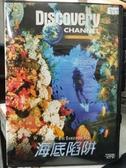 挖寶二手片-P17-080-正版VCD-其他【掠食者系列:海底陷阱】-Discovery自然類(直購價)