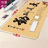游戲滑鼠墊超大號加厚鎖邊可愛卡通電腦定做辦公桌墊鍵盤墊【快速出貨】