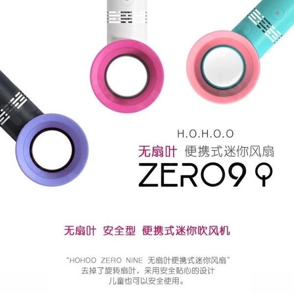 韓國Zero9迷你小風扇無葉小風扇 學生便攜式手持扇可充電USB風扇  快速出貨