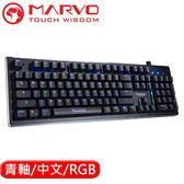 MARVO KG935 RGB 電競鍵盤 青軸 中文