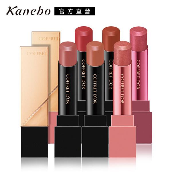Kanebo 佳麗寶 COFFRET D OR水光我型口紅4.1g(6色任選)