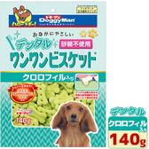 《缺貨》【寵物王國】日本DoggyMan-犬用無糖潔牙消臭餅乾140g