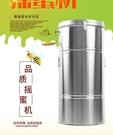 搖蜜機小型家用手動304不銹鋼自動甩糖機中蜂養蜂工具蜂蜜打糖機 小山好物